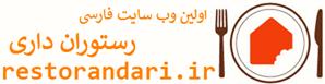 رستوران داری | رستوران – رستوران های تهران – تجهیزات رستوران – آموزش رستوران
