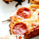 طرز تهیه پیتزا ساده و فوری با نان تست