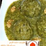 طرز تهیه ی کوفته سبزی شیرازی