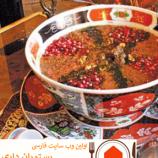 طرز تهیه ی آش سماق اصفهان
