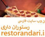 تهیه بهترین پیتزای پپرونی