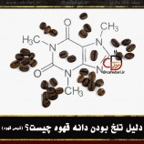 چرا قهوه تلخ است