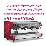 نمایندگی سیمونلی simonelli در ایران